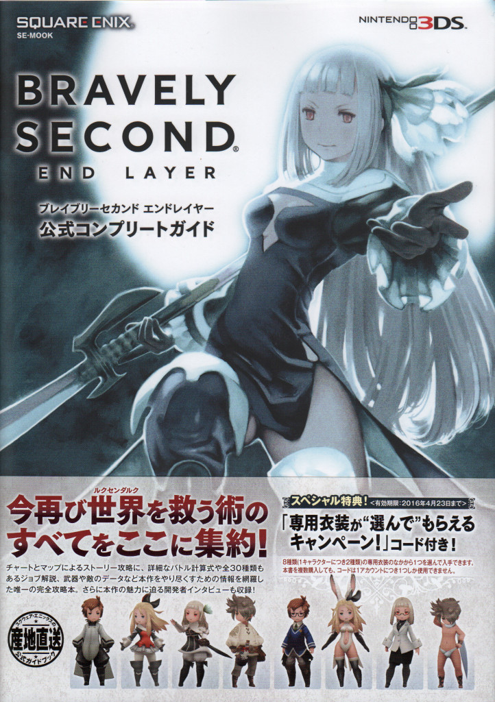 Bravely Second: End Layer Guidebook