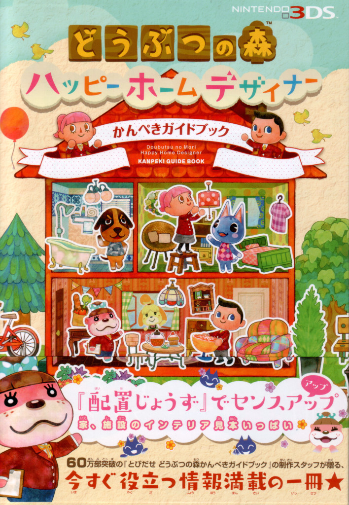 Animal Crossing Happy Home Designer Guidebook