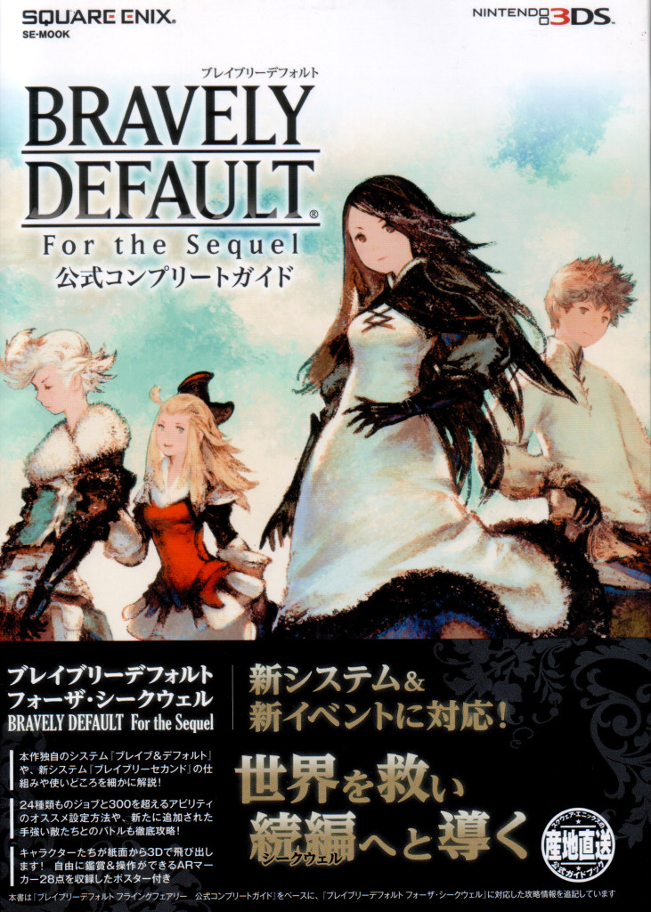Bravely Default For The Sequel Japanese Guidebook